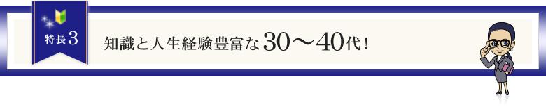 特長3:知識と人生経験豊富な30~40代!|保険の達人
