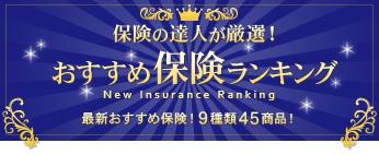 おすすめ保険ランキング|保険の達人