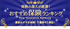 おすすめ保険商品ランキング│保険の達人