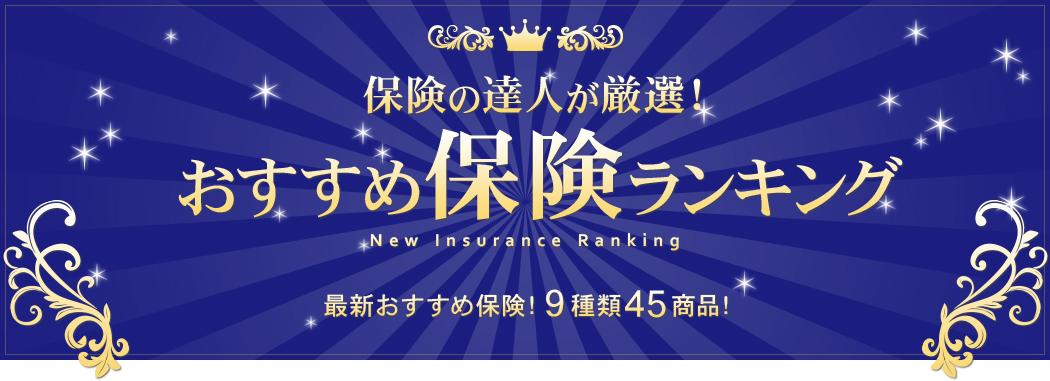 保険の達人が厳選 おすすめ保険商品ランキング 最新おすすめ保険!9種類45商品!|保険の達人